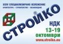 """Над 500 фирми на """"Стройко 2000"""" - есен 2010"""