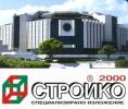 Започна Стройко 2000 - пролет 2011